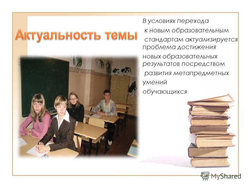 В условиях перехода к новым образовательным стандартам актуализируется проблема достижения новых образовательных результатов посредством развития метапредметных умений обучающихся