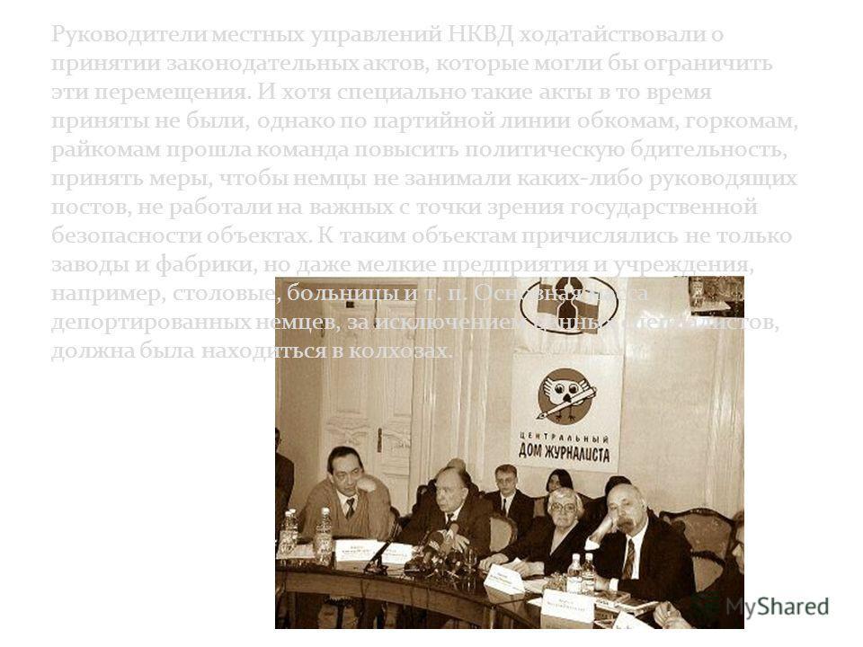 Руководители местных управлений НКВД ходатайствовали о принятии законодательных актов, которые могли бы ограничить эти перемещения. И хотя специально такие акты в то время приняты не были, однако по партийной линии обкомам, горкомам, райкомам прошла