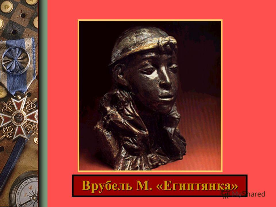 Врубель М. «Египтянка»