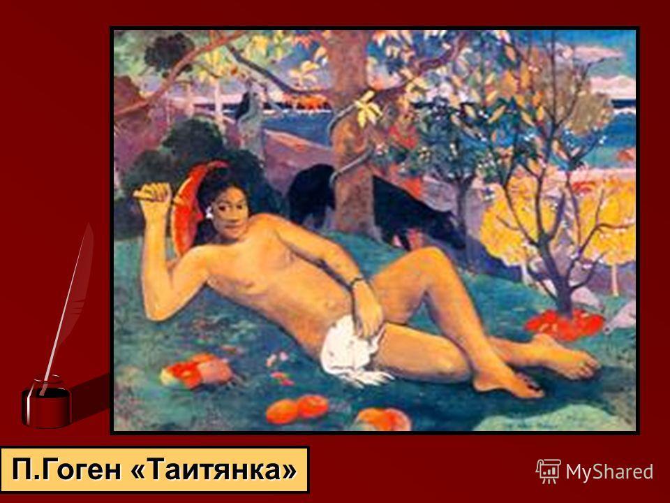 П.Гоген «Таитянка»