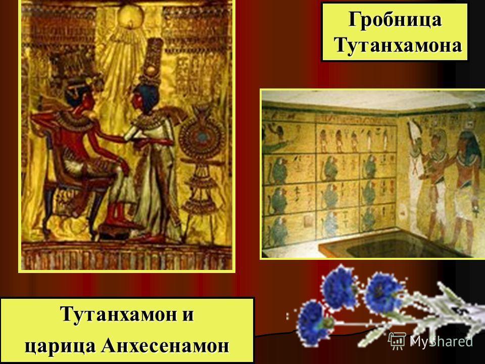 Тутанхамон и царица Анхесенамон Гробница Тутанхамона Тутанхамона