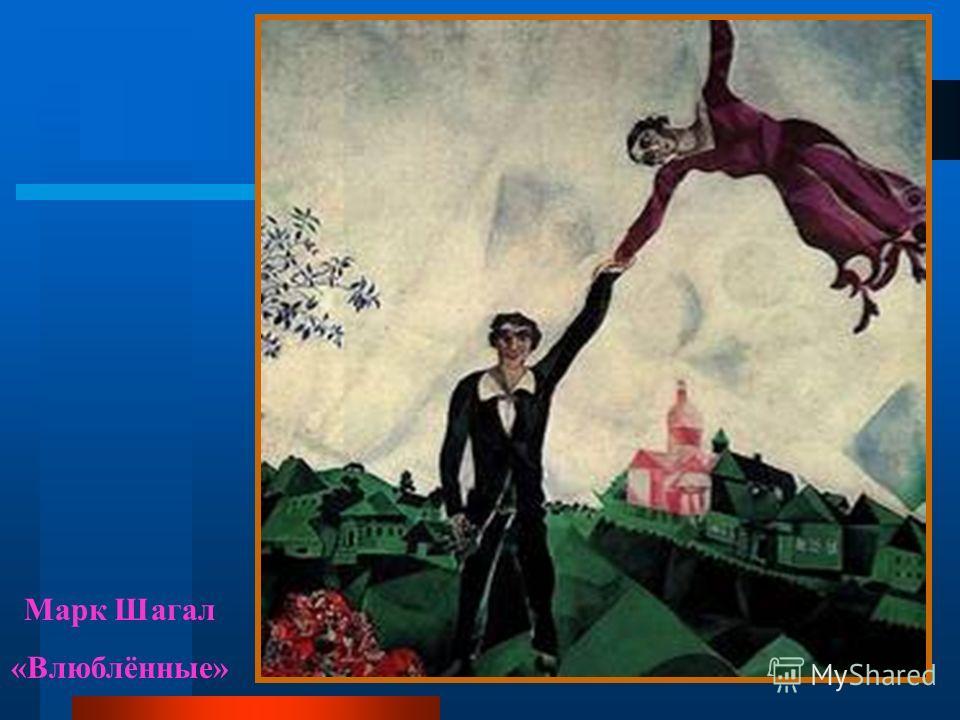 Марк Шагал «Влюблённые»