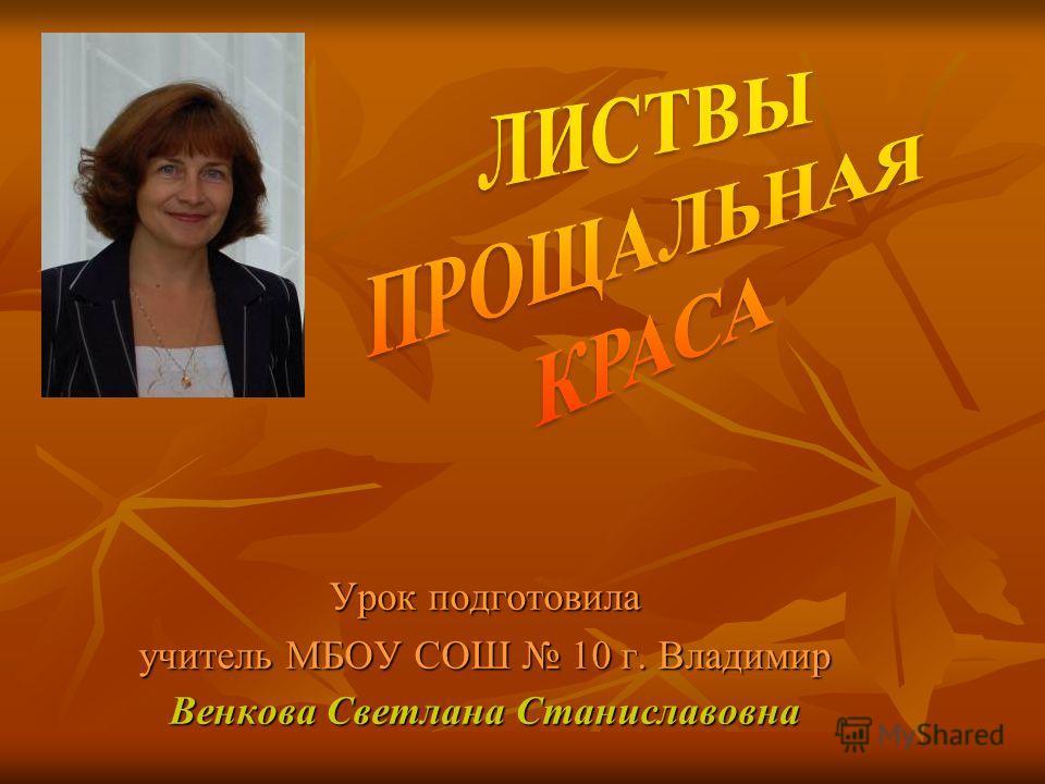 Урок подготовила учитель МБОУ СОШ 10 г. Владимир Венкова Светлана Станиславовна