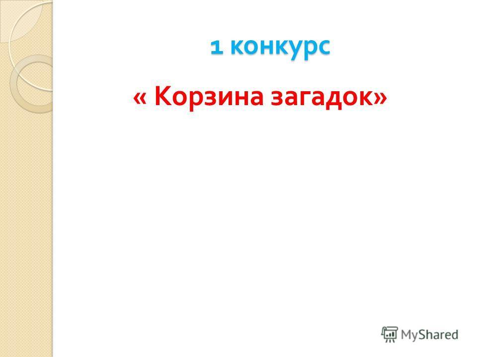 1 конкурс « Корзина загадок »