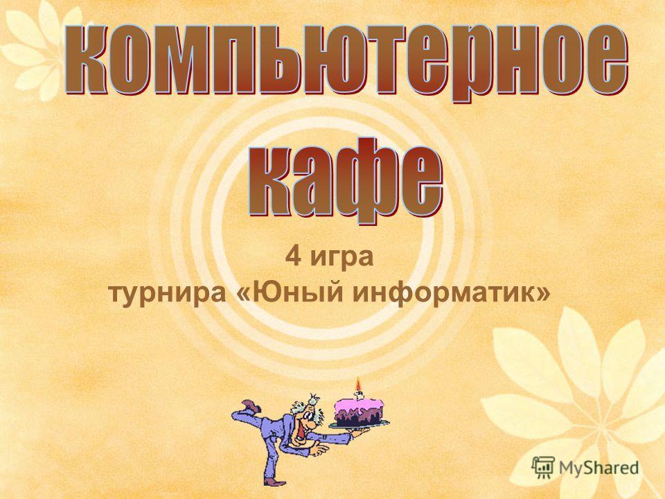 4 игра турнира «Юный информатик»