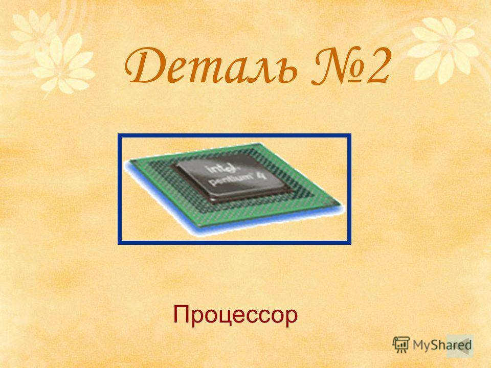 Деталь 2 Процессор