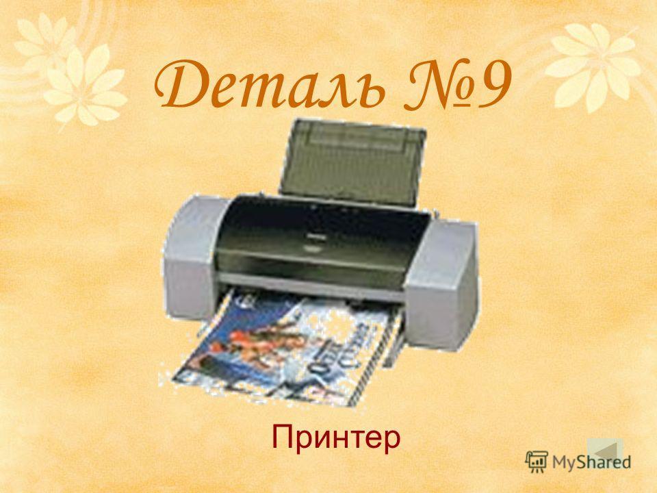 Деталь 9 Принтер