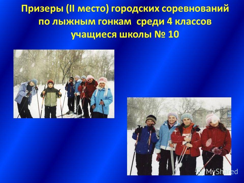 Призеры (II место) городских соревнований по лыжным гонкам среди 4 классов учащиеся школы 10