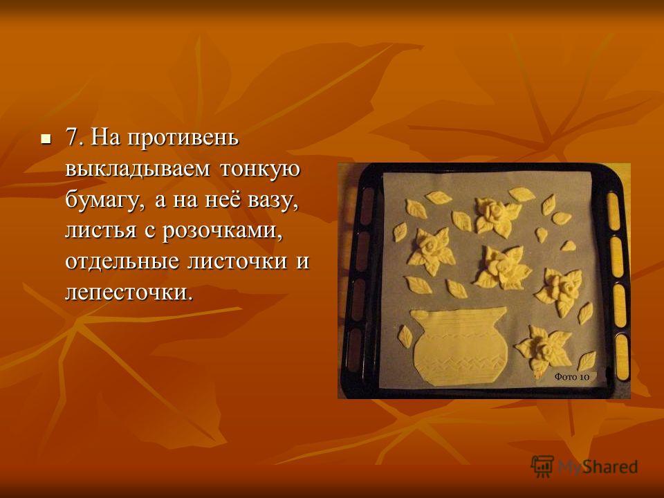 7. На противень выкладываем тонкую бумагу, а на неё вазу, листья с розочками, отдельные листочки и лепесточки. 7. На противень выкладываем тонкую бумагу, а на неё вазу, листья с розочками, отдельные листочки и лепесточки.