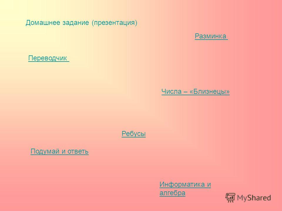 Домашнее задание (презентация) Разминка Переводчик Ребусы Подумай и ответь Числа – «Близнецы» Информатика и алгебра