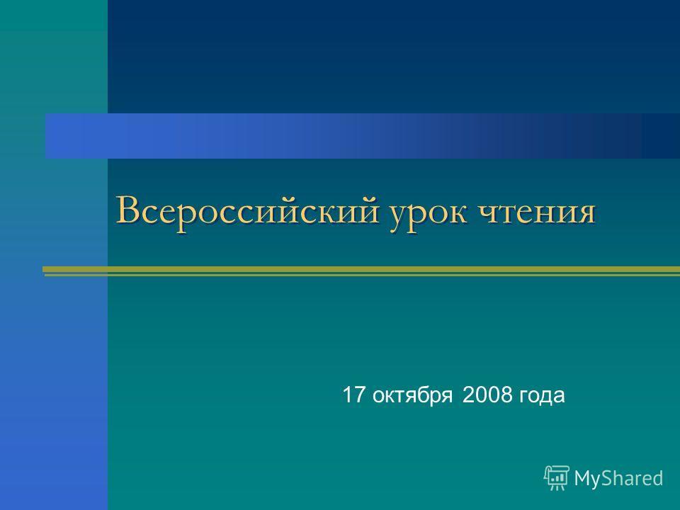 17 октября 2008 года Всероссийский урок чтения