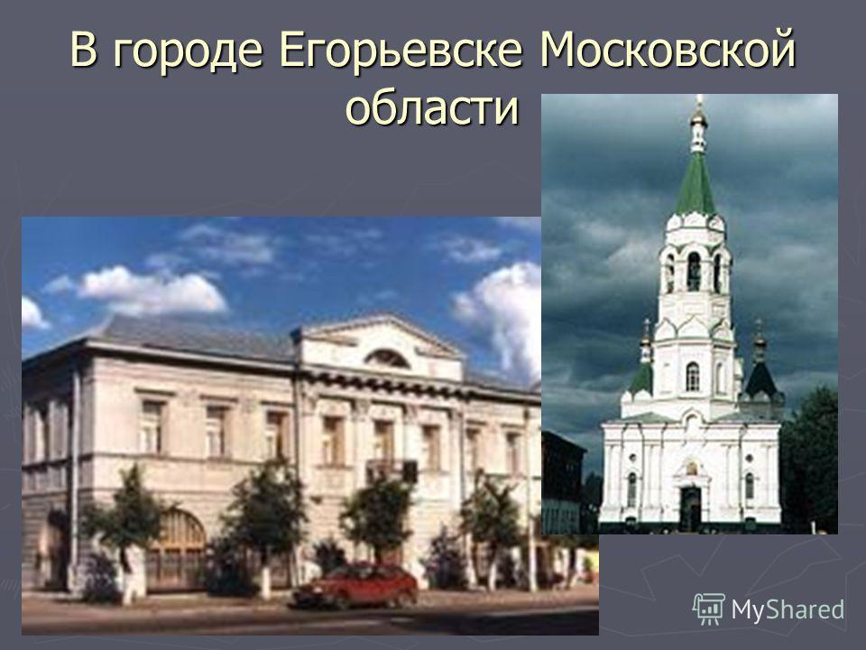 В городе Егорьевске Московской области