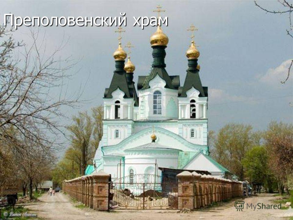 Преполовенский храм