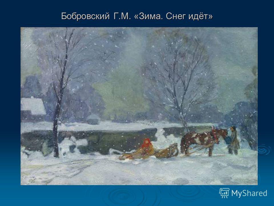 Бобровский Г.М. «Зима. Снег идёт»