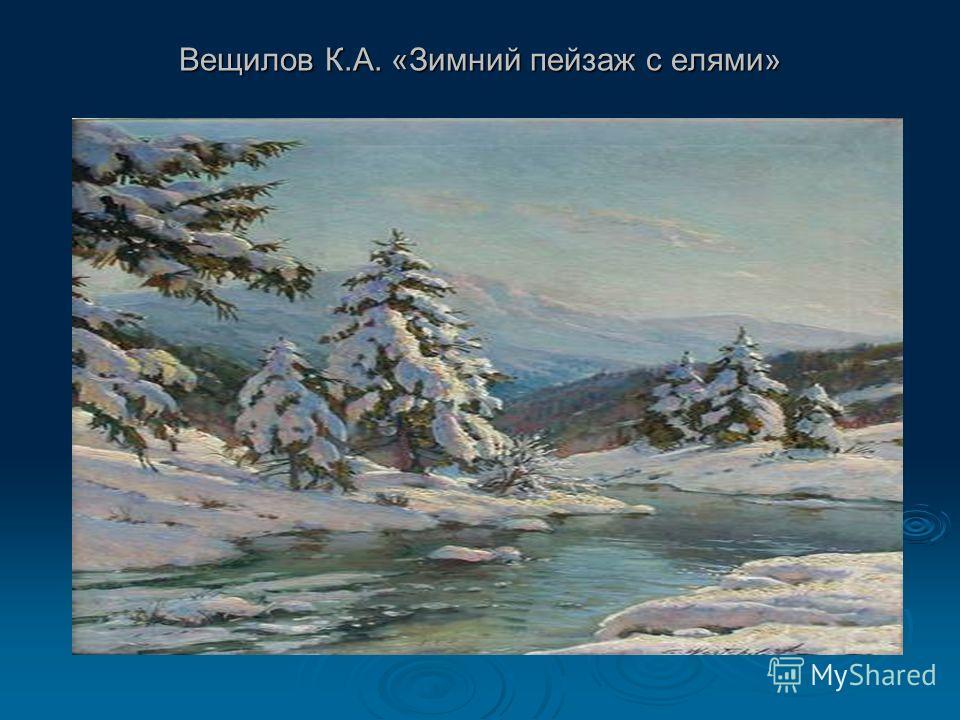 Вещилов К.А. «Зимний пейзаж с елями»