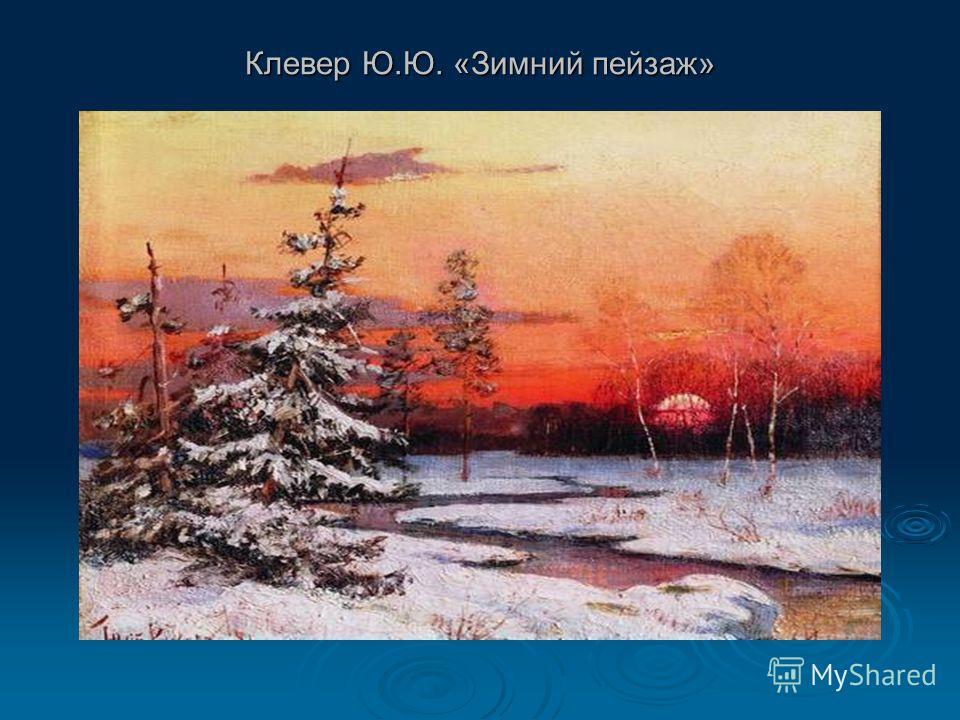 Клевер Ю.Ю. «Зимний пейзаж»