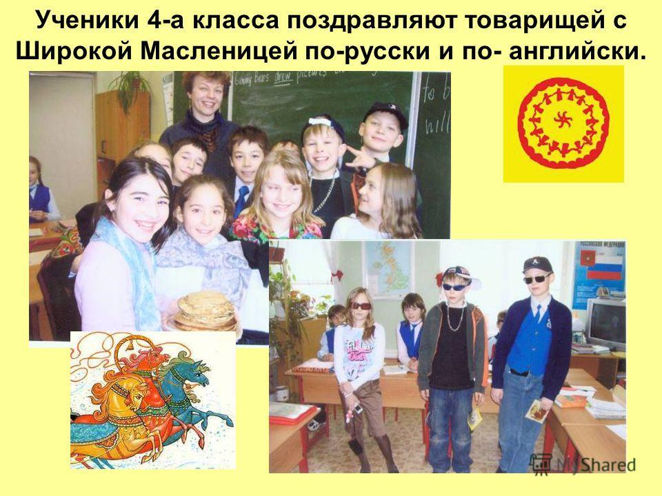 Ученики 4-а класса поздравляют товарищей с Широкой Масленицей по-русски и по- английски.