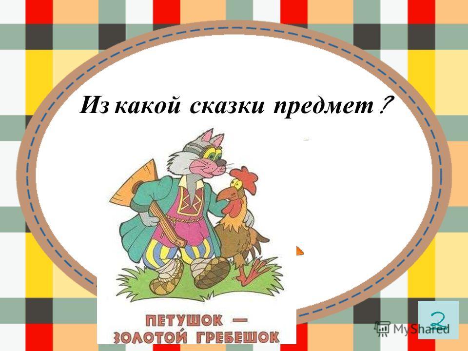Из какой сказки предмет ? 1 «Лиса и журавль»