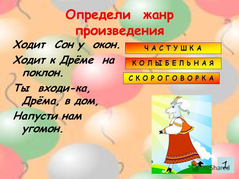 5 « Фу-фу, русского духа слыхом не слыхано, видом не видано, а нынче русский дух сам пришёл!» Баба Яга