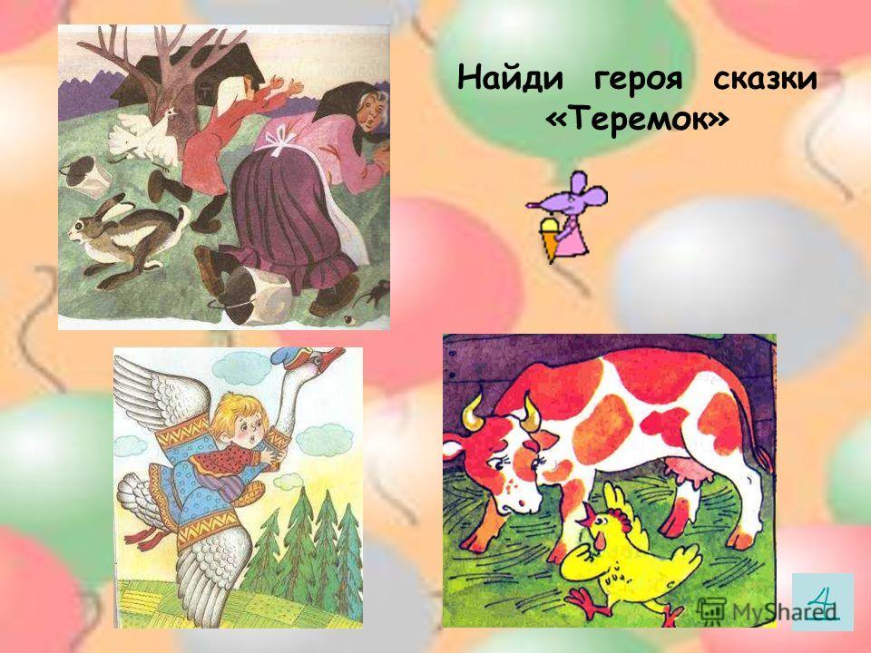 В каких народных сказках одним из персонажей является лиса ? 1.Теремок 2.Колобок 3.Гуси-лебеди 3