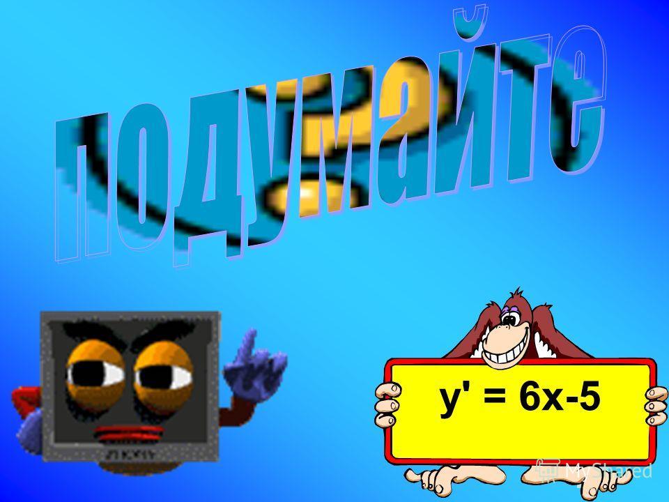 у' = 6х-5