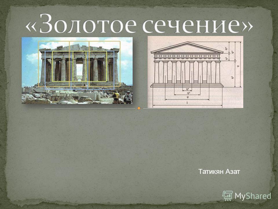 Татикян Азат