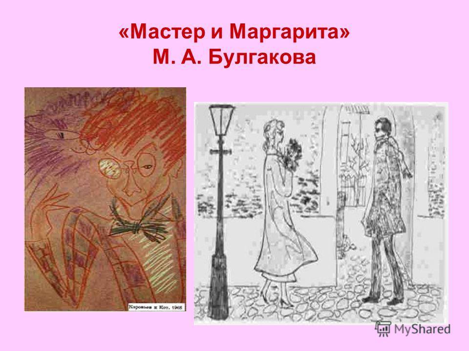 «Мастер и Маргарита» М. А. Булгакова