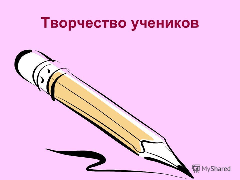 Творчество учеников