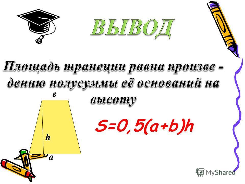 S=0,5(a+b)h а а в h