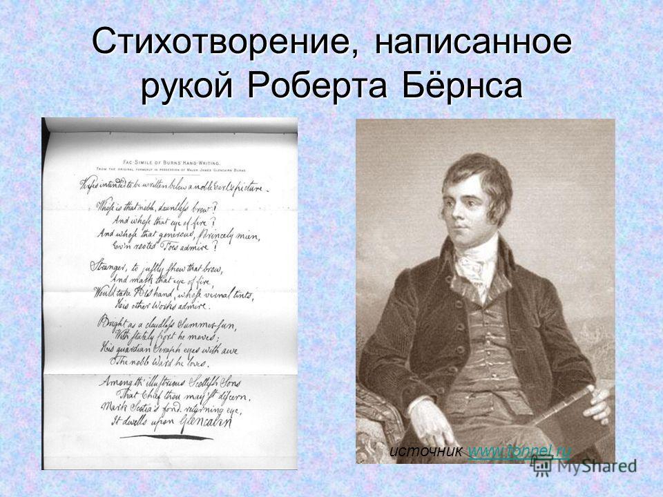 Стихотворение, написанное рукой Роберта Бёрнса источник www.tonnel.ruwww.tonnel.ru
