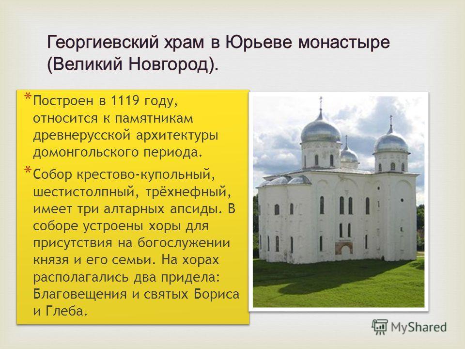 * Построен в 1119 году, относится к памятникам древнерусской архитектуры домонгольского периода. * Собор крестово-купольный, шестистолпный, трёхнефный, имеет три алтарных апсиды. В соборе устроены хоры для присутствия на богослужении князя и его семь