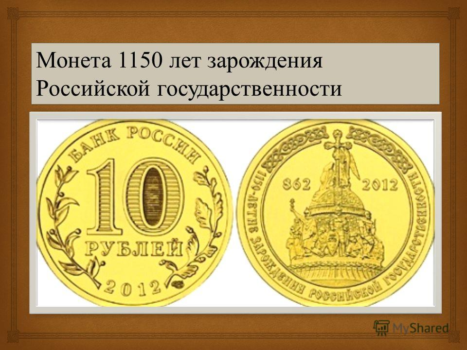 Монета 1150 лет зарождения Российской государственности