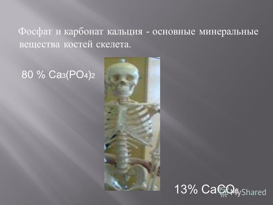 Фосфат и карбонат кальция - основные минеральные вещества костей скелета. 80 % Са 3 (РО 4 ) 2 13% СаСО 3