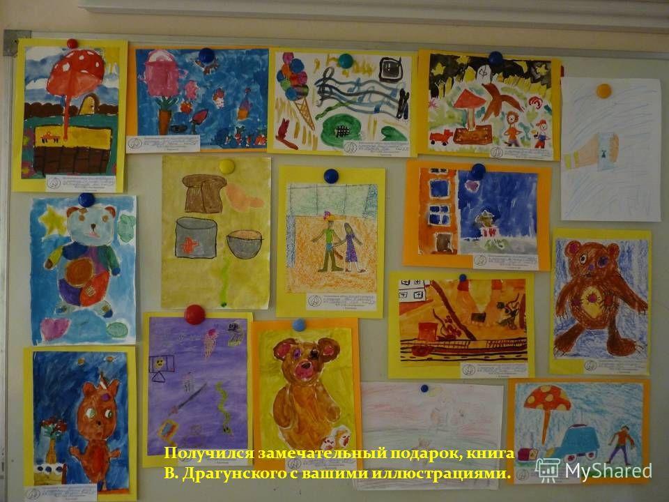 Получился замечательный подарок, книга В. Драгунского с вашими иллюстрациями.