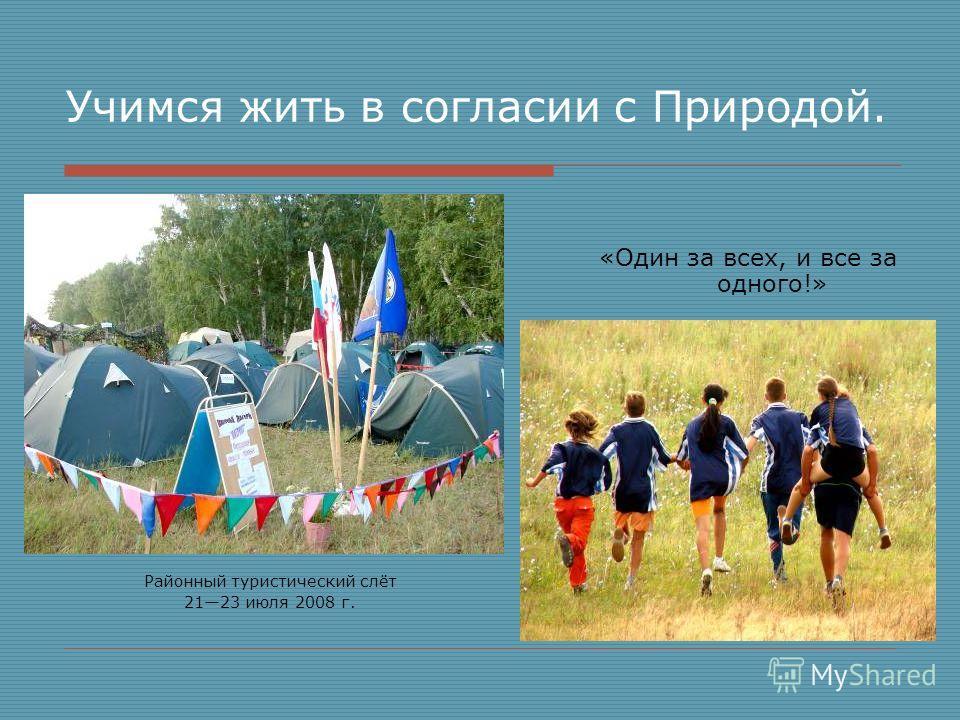 Учимся жить в согласии с Природой. Районный туристический слёт 2123 июля 2008 г. «Один за всех, и все за одного!»