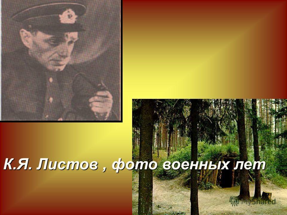 К.Я. Листов, фото военных лет