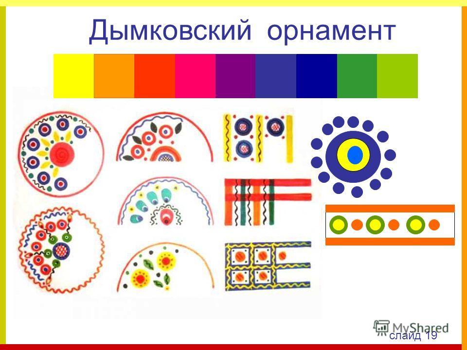 Дымковский орнамент слайд 19