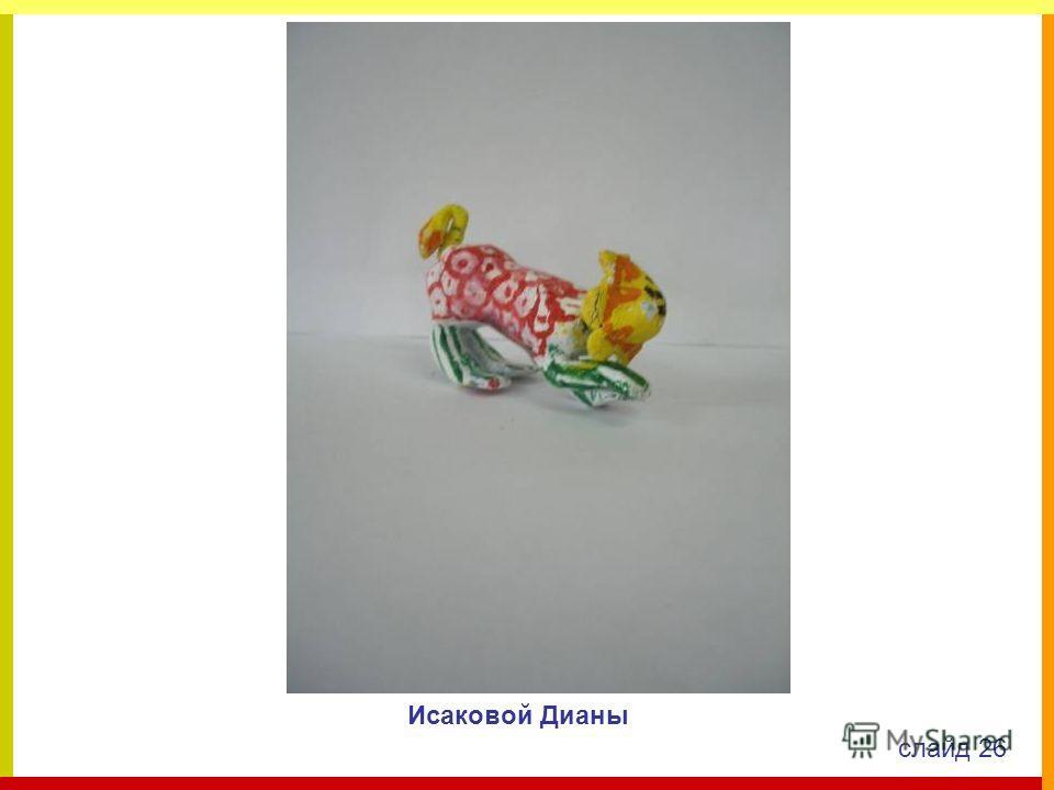 Исаковой Дианы слайд 26