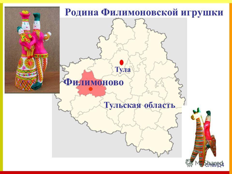 Родина Филимоновской игрушки Тула Филимоново Тульская область слайд4