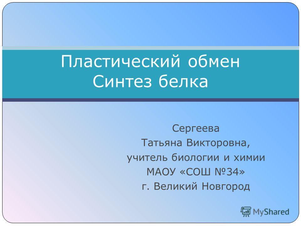 Сергеева Татьяна Викторовна