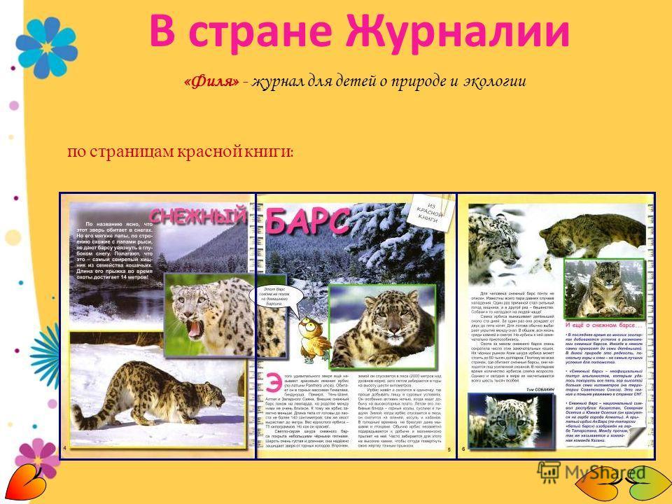 «Филя» - журнал для детей о природе и экологии по страницам красной книги : В стране Журналии