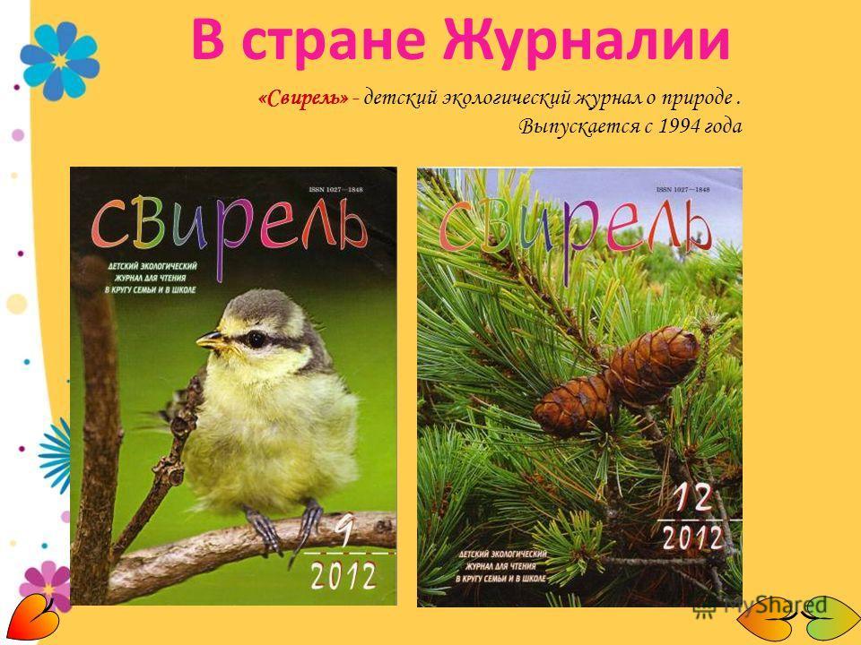 «Свирель» - детский экологический журнал о природе. Выпускается с 1994 года В стране Журналии