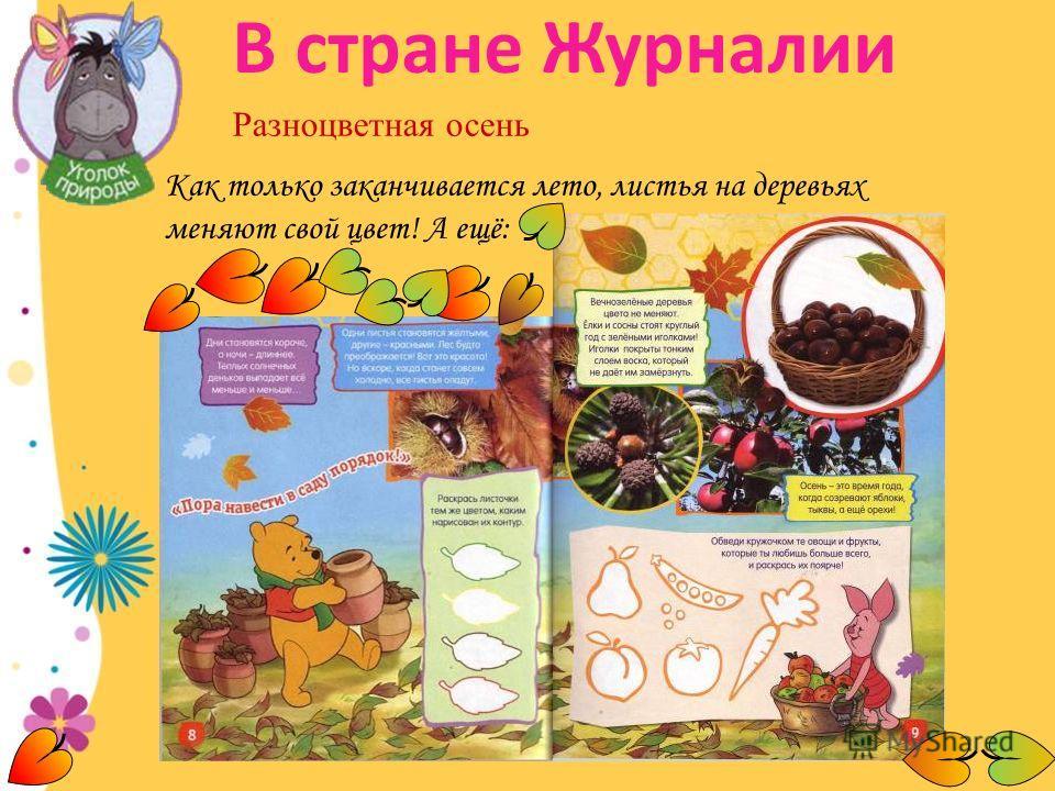 Разноцветная осень Как только заканчивается лето, листья на деревьях меняют свой цвет! А ещё: В стране Журналии