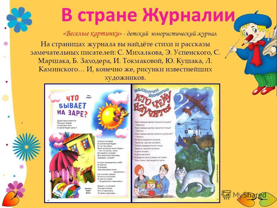 Толстой рассказы для детей 4 класса читать онлайн