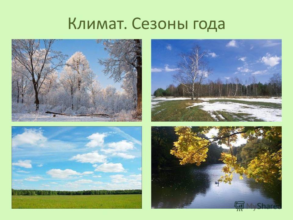 Климат. Сезоны года