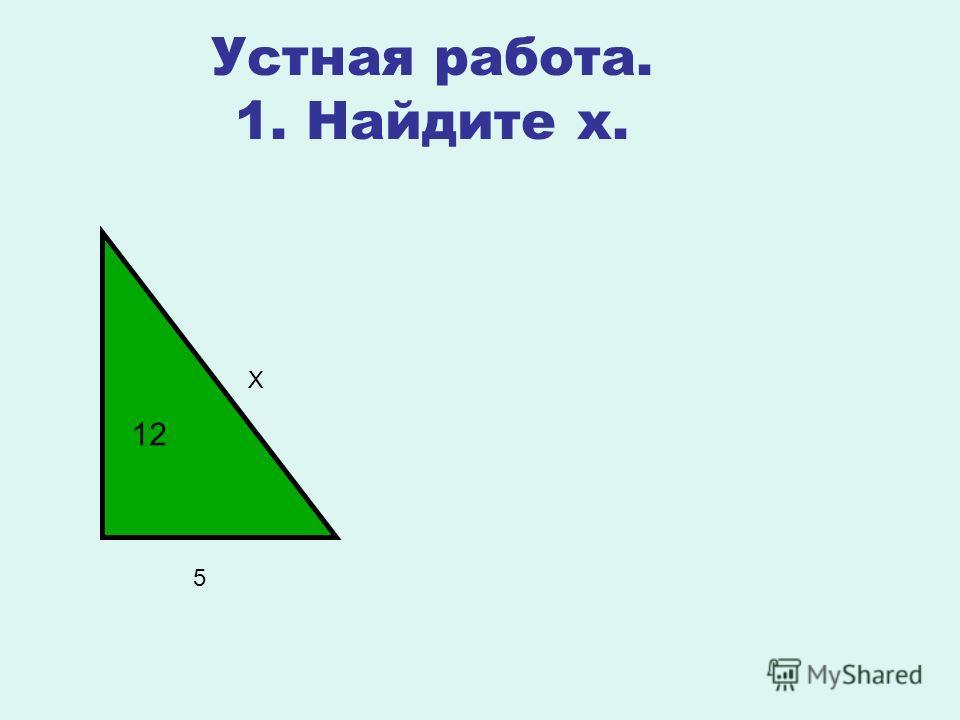 Формулировка теоремы, обратной теореме Пифагора Если квадрат одной стороны треугольника равен сумме квадратов двух других сторон, то треугольник прямоугольный.