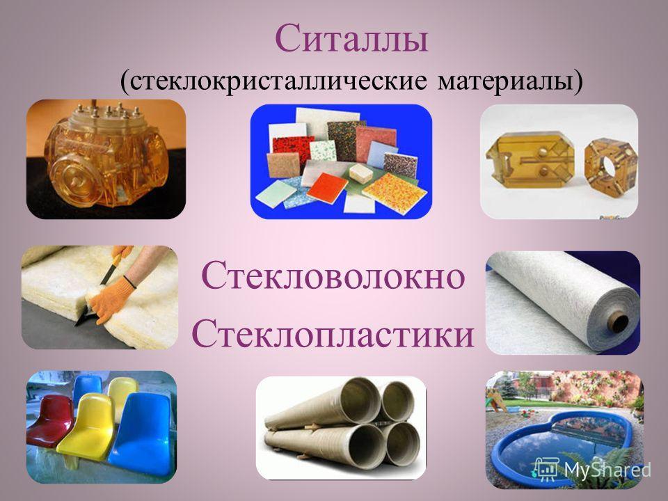 Ситаллы (стеклокристаллические материалы) Стекловолокно Стеклопластики