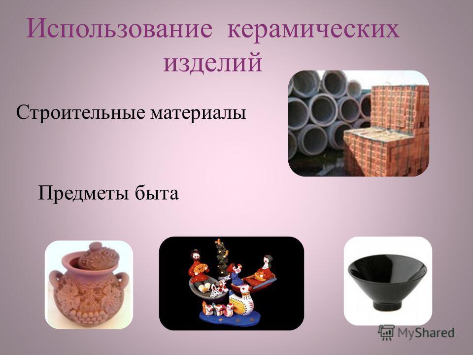 Использование керамических изделий Строительные материалы Предметы быта