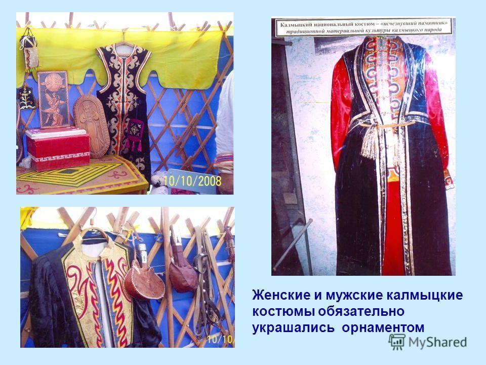 Женские и мужские калмыцкие костюмы обязательно украшались орнаментом