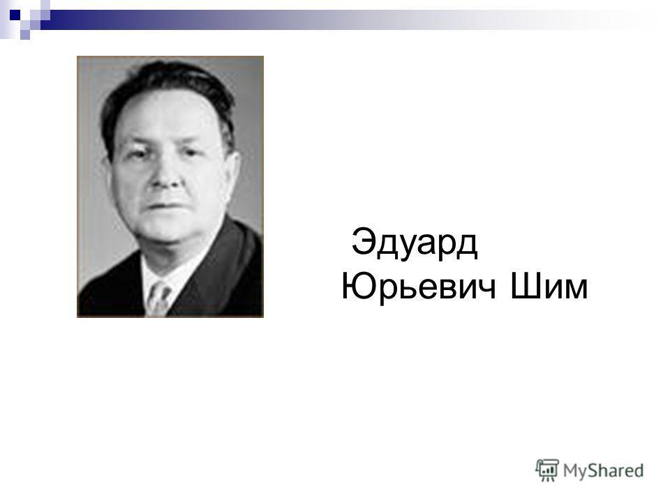 Эдуард Юрьевич Шим